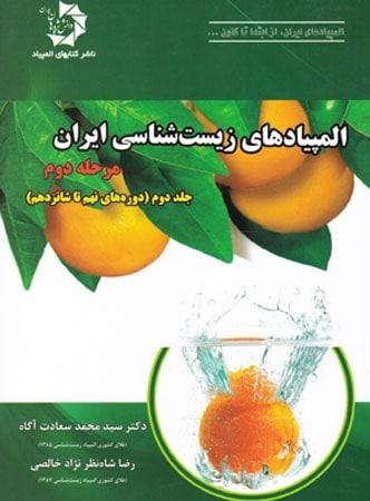 المپیاد زیست شناسی ایران مرحله 2 جلد 2 دانش پژوهان جوان