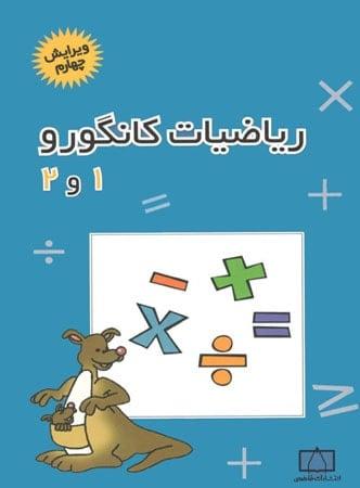 ریاضیات کانگورو 1 و 2 ابتدایی فاطمی