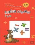 ریاضیات کانگورو 3 و 4 ابتدایی فاطمی