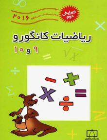 ریاضیات کانگورو 9 و 10 فاطمی