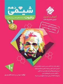 آموزش و آزمون شیمی دهم رشادت مبتکران