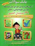 بانک سوالات 31 استان کشور ششم شباهنگ