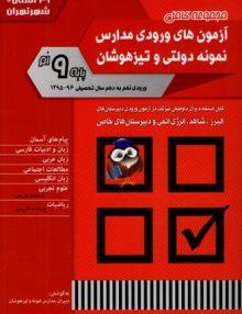 بانک سوالات 1 +31 استان کشور نهم شباهنگ