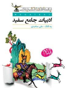 ادبیات فارسی جامع موضوعی کنکور جلد دوم کلک معلم