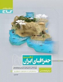 جغرافیای ایران دهم انسانی میکرو گاج