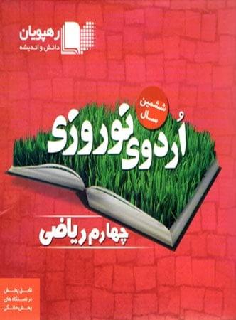 اردوی نوروزی اختصاصی پیش ریاضی رهپویان دانش و اندیشه