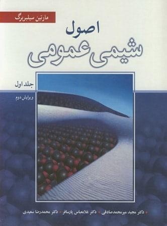اصول شیمی عمومی جلد 1 سیلبربرگ نوپردازان