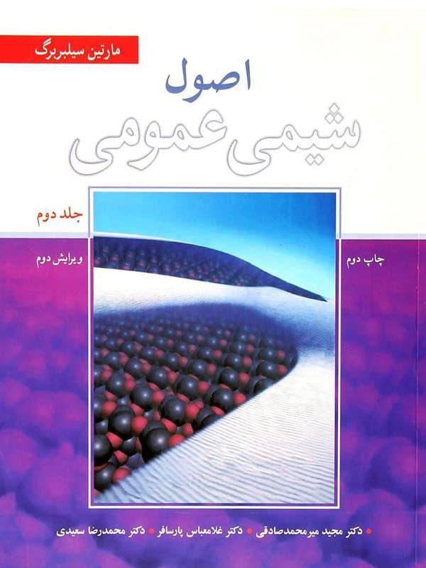 اصول شیمی عمومی جلد دوم سیلبربرگ نوپردازان