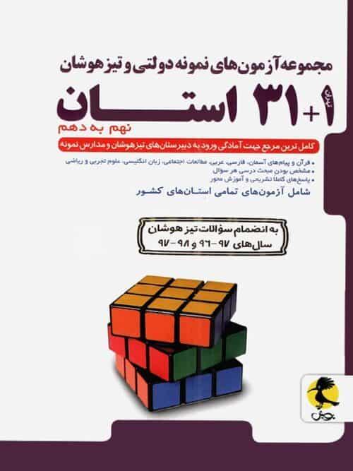 31+1 استان تیزهوشان جامع نهم پویش اندیشه خوارزمی