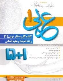 کار و دفتر عربی دهم انسانی 1 + 5 سید علی احمدی