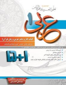 دفتر عربی دهم 1+5 سید علی احمدی