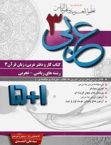 دفتر عربی دوازدهم 1+5 سید علی احمدی