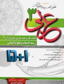دفتر عربی دوازدهم رشته انسانی 1+5 سید علی احمدی
