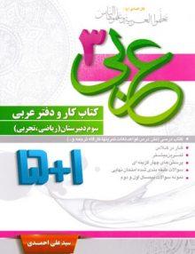 کار و دفتر عربی 3 رشته ریاضی - تجربی 1 + 5 سید علی احمدی