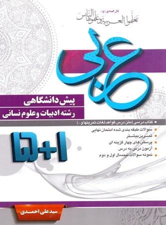 عربی پیش انسانی 1 + 5 سید علی احمدی