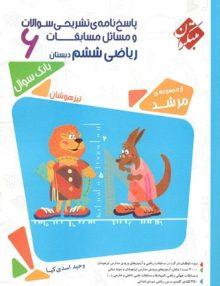 مسابقات ریاضی ششم جلد دوم مرشد مبتکران