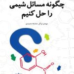 راهنمای حل مسائل چگونه مسائل شیمی را حل کنیم فاطمی