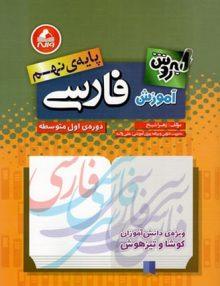 آموزش ادبیات فارسی نهم به روش واله
