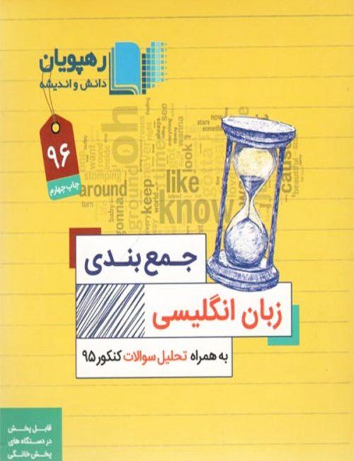 دی وی دی جمع بندی زبان انگلیسی رهپویان دانش و اندیشه