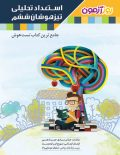 پاسخ مسابقات ریاضی ششم مرشد مبتکران