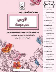 فارسی دهم رشته ریاضی - تجربی بنی هاشمی