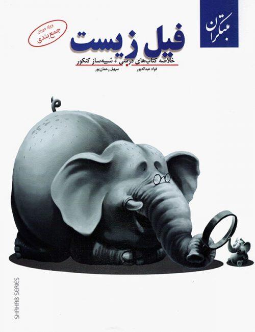 فیل زیست شناسی کنکور مبتکران