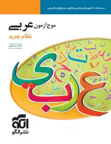 موج آزمون عربی جامع کنکور الگو