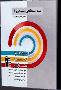 کتاب سه سطحی شیمی 10 ام کانون فرهنگی آموزش