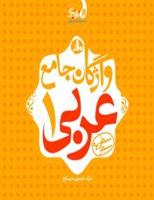 واژگان جامع عربی دهم نارنجی