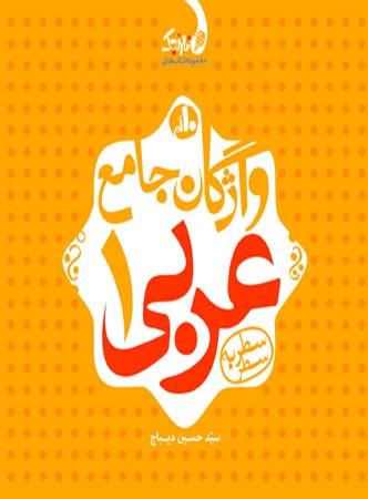 vazhegan jame arabi 10 narenji