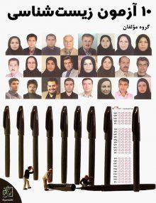10 آزمون زیست شناسی کنکور تخته سیاه
