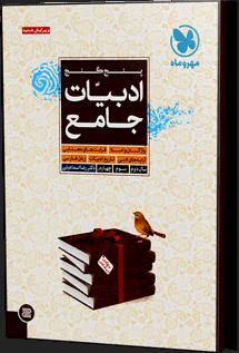 خرید کتاب ادبیات فارسی انتشارات مهروماه