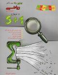 بهترین راه ورود به کنکور ریاضی تجربی با فرمول 5+1 خانه زیست شناسی