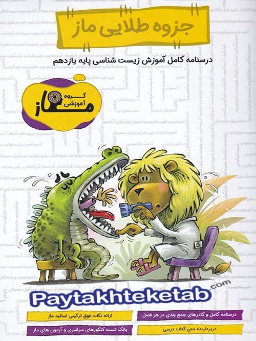 درسنامه ی کامل آموزش زیست شناسی یازدهم ماز