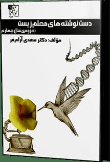 کتاب زیست پیش دست نوشته انتشارات تخته سیاه