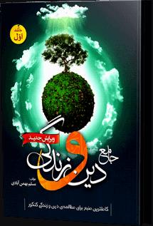 نمایندگی فروش کتاب های استاد بهمن آبادی