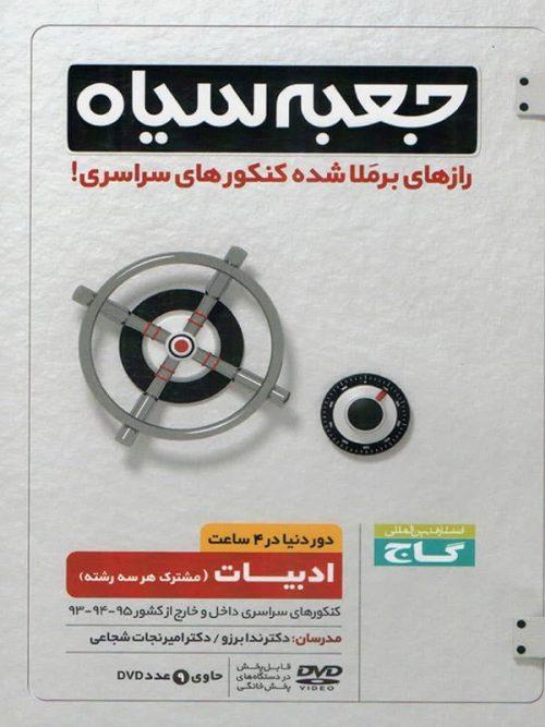 دی وی دی جعبه سیاه ادبیات فارسی گاج
