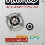 دی وی دی جعبه سیاه عربی عمومی گاج