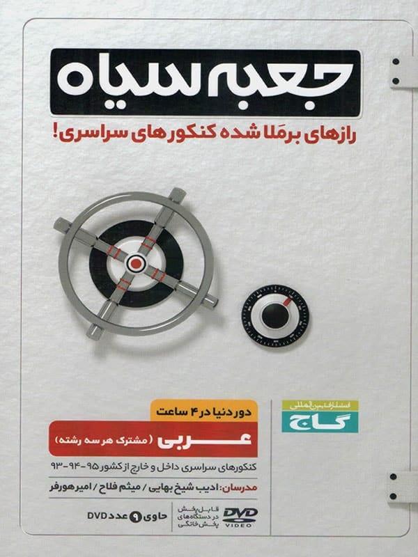 dvd arabi jabe siah min