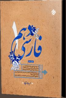 کتاب فارسی 10 مبتکران