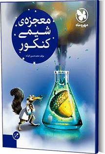 کتاب معجزه شیمی مهروماه