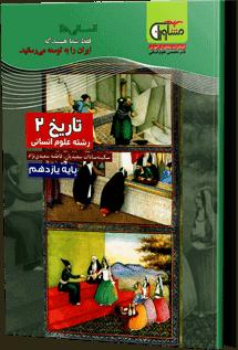 خرید کتاب تاریخ یازدهم مشاوران آموزش