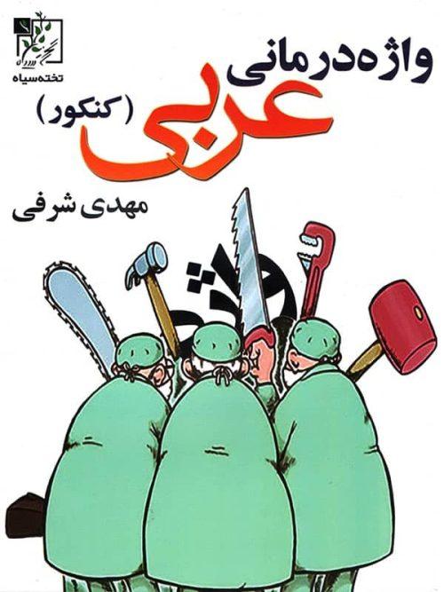 واژه درمانی عربی کنکور تخته سیاه