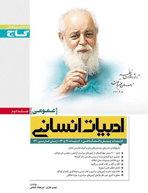 ادبیات فارسی انسانی عمومی جلد دوم میکرو گاج