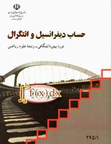 حساب دیفرانسیل و انتگرال پیش درسی انتشارات مدرسه