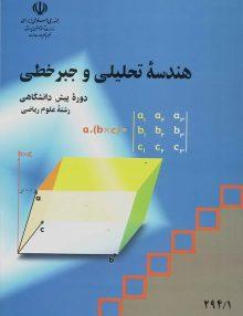 هندسه تحلیلی و جبر خطی پیش درسی انتشارات مدرسه