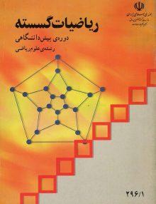 ریاضیات گسسته پیش درسی انتشارات مدرسه