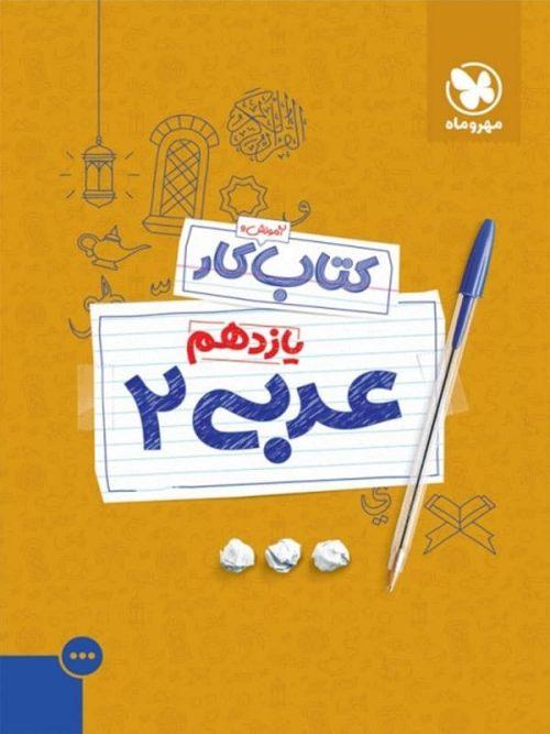 کار عربی یازدهم مهروماه