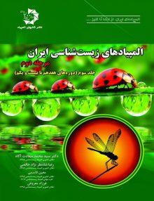 المپیاد زیست شناسی ایران مرحله 2 جلد 3 دانش پژوهان جوان
