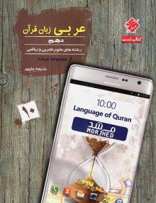 بانک سوال عربی دهم مرشد مبتکران